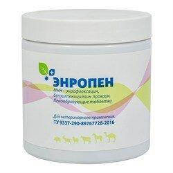 Энропен внутриматочные пенообразующие таблетки 20  таблеток